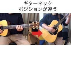 ギター練習時の構え方