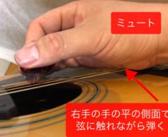 ギター右手で弦をミュートする写真