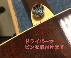 ギターストラップピン 設置 ドライバーで設置する