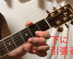 ギタープリング奏法 左手人差し指の使い方写真