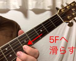 スライドギター奏法 左手の使い方正面からの写真