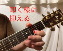 ギターハンマリング・オン奏法 左手の使い方 叩くようにおさえる