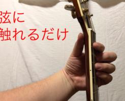 ギターブラッシング奏法 左手の使い方