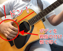 ギターボディアタッキング奏法パーム 右手親指付け根でボディを叩く