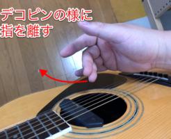 ギターアタッキング奏法右手の動き、デコピンの様に指を離す
