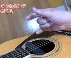 ギターピッキング奏法 右手の形きつねの手の形で構える