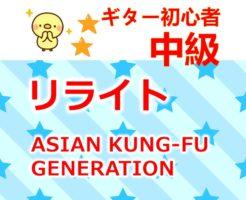 asian kung-fu-generation リライト タイトル