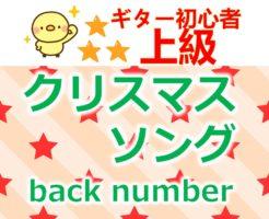 bucknumberクリスマスソング タイトル