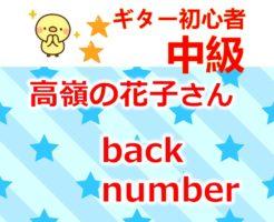 bucknumber 高嶺の花子さん タイトル