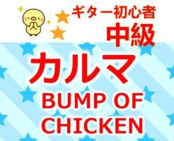 bump of chicken カルマ タイトル