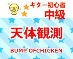 bump of chicken 天体観測 タイトル