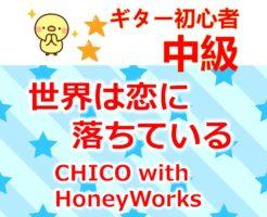 chico with honeyworks 世界は恋に落ちている タイトル