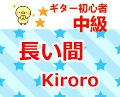 kiroro長い間 タイトル