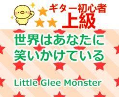 litte glee monster 世界はあなたに笑いかけている タイトル