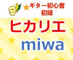 miwa ヒカリエ タイトル