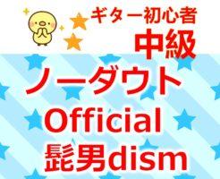 official髭男dism ノーダウト タイトル