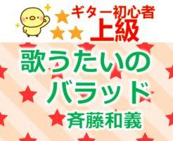 斉藤和義 歌うたいのバラッド タイトル