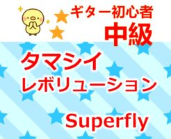 superfly タマシイレボリューション タイトル