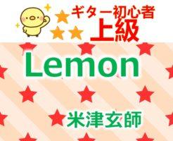 米津玄師lemonタイトル